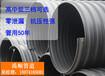 郴州HDPE钢带螺旋波纹管DN500出厂价格