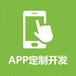 茂名移动APP开发,软件定制