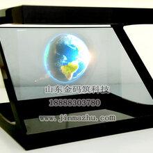 180度全息投影幻影成像系统设备厂家