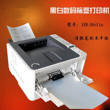 什么打印机可以打印铜版纸A4黑白激光打印机标签打印机包邮图片