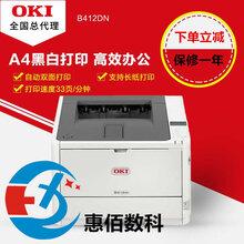 原装正品OKIB412dn花圈挽联打印标签不干胶打印黑白激光打印机图片
