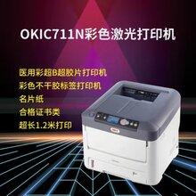 OKIC711nC711dn彩色激光彩超胶片不干胶标签名片打印机