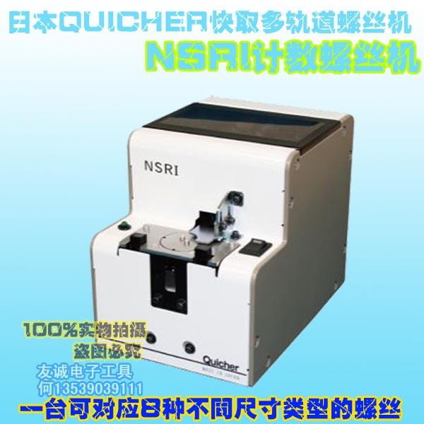 日本quicher快取ns12螺丝机ns系列ns14自动螺丝排列机nsrns17气