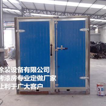 供应天津铁质金属高温烤房喷塑高温烤漆房定制厂家