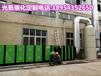 吉林包装印刷车间废气处理装置光氧催化技术环保设备制作厂家