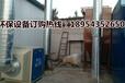 供应光氧废气处理环保设备烤漆房环保设备光氧催化等离子废气