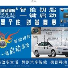 厂家直销汽车智能钥匙一键启动图片