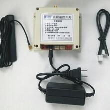 220V遙控開關水泵電機無線遙控器遠距離無線遙控開關圖片