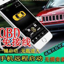 广州一键启动手机控车改装批发