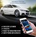 汽車手機掌控系統解決方案手機掌控汽車系統汽車掌控系統