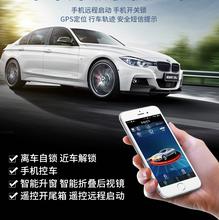 汽车手机掌控系统解决方案手机掌控汽车系统汽车掌控系统