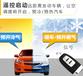 豐田汽車改裝一鍵啟動手機控車價格廠家批發