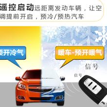 丰田汽车改装一键启动手机控车价格厂家批发