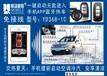 汽車智能管家車輛智能管理移動管家手機控車系統
