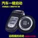 豐田普拉多霸道一鍵啟動手機控車無鑰匙進入手機啟動普拉多中東版