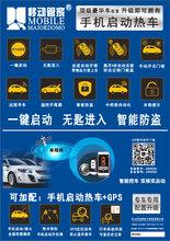 手机智能控车软硬件技术方案研发公司,专家专业设计汽车手机远程控制解决方案