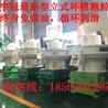 安徽新型木屑顆粒機廠家