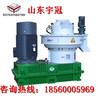 湖南新型木屑颗粒机总代理新型颗粒机设备厂家
