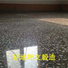盐田水磨石地面硬化—水磨石地面起灰处理—水磨石地面抛光