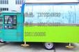 厂家直销价最低电动餐车三轮小吃车中巴货车多功能四轮车快餐美食车