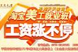 天天教育嘉兴平湖哪里有网上开店淘宝美工学习