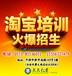 嘉興平湖淘寶運營美工培訓淘寶學校