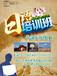嘉興平湖平湖新概念英語培訓班、成人從零開始學英語(天天教育)