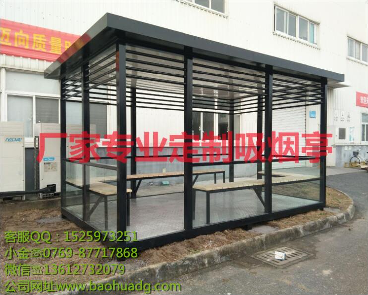 东莞宝华专业生产钢结构吸烟亭岗亭图片