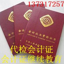 河北沧州会计从业资格证书继续教育代理学习检证