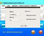 中超伟业信息消除系统软件(软件)图片