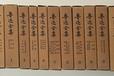 北京高價舊書回收