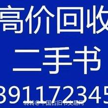 北京学院路高价回收毕业学生书