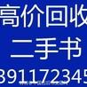 北京朝阳区双井搬家旧书二手书闲置书废纸高价回收毕业学生书旧书回收APP