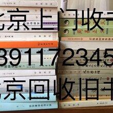 北京金融街旧书二手书闲置书废纸大学毕业处理二手书