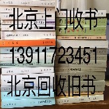 北京八里庄旧书二手书闲置书废纸大学毕业处理二手书