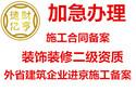 进京施工备案在哪办2018年首次办理外省企业备案手册图片