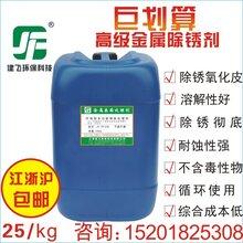 上海建飞JF-PF328环保型除油剂除锈剂磷化液钝化剂四合一体处理剂