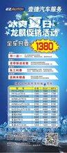 汽车玻璃贴膜后多久可以洗车?重庆壹捷汽车服务龙膜全车1380元限时优惠!