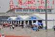 黑龙江齐齐哈尔篷房租赁销售、会展婚庆室外活动体育赛事篷房