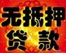 武汉鼎昌丰投资有限公司。正规小额贷款服务,可电话联系