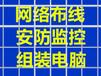 惠州地区安防监控综合布线网络维护电脑组装及维护
