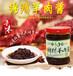 供应批发沙湖宁夏特产绵羯羊肉酱清真香辣拌面酱烹饪辣酱调料调味酱170g