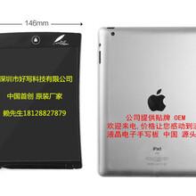 深圳市好写科技有限公司、液晶电写字板、液晶手写板、电子手写板、液晶电子写字板、液晶写字板、电子写字板图片