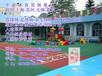宁波儿童游乐设施、组合滑梯、幼儿园塑胶地垫施工
