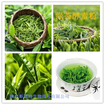 绿茶酵素粉1