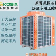 长沙空气能热泵热水器5匹10匹15匹厂家直销