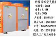 湘西空氣能熱水器10匹適用酒店賓館會所熱水器