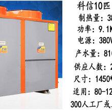 合肥空氣源熱泵10匹熱水器廠家直銷價格超低