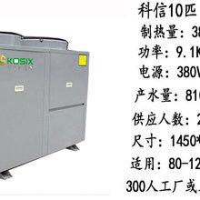 商洛空气源热泵10匹空气能热水器厂家直销1台起发