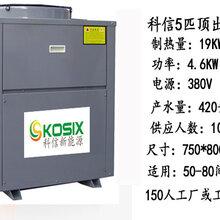 上海酒店賓館空氣源熱泵熱水器安裝找科信